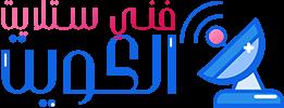 ستلايت المهبولة 94955011 الكويت