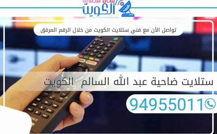 ستلايت ضاحية عبدالله السالم