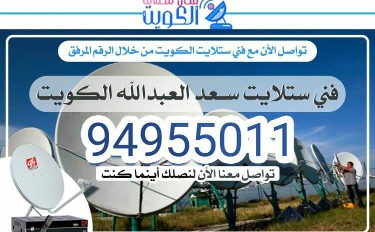ستلايت سعد العبدالله