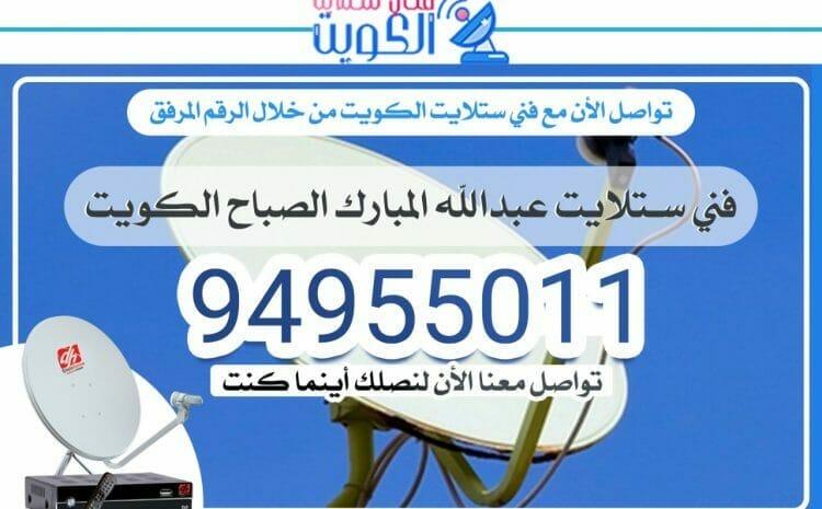 ستلايت عبدالله المبارك الصباح