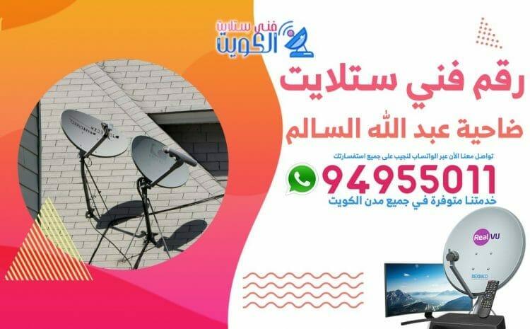 فني ستلايت ضاحية عبدالله السالم