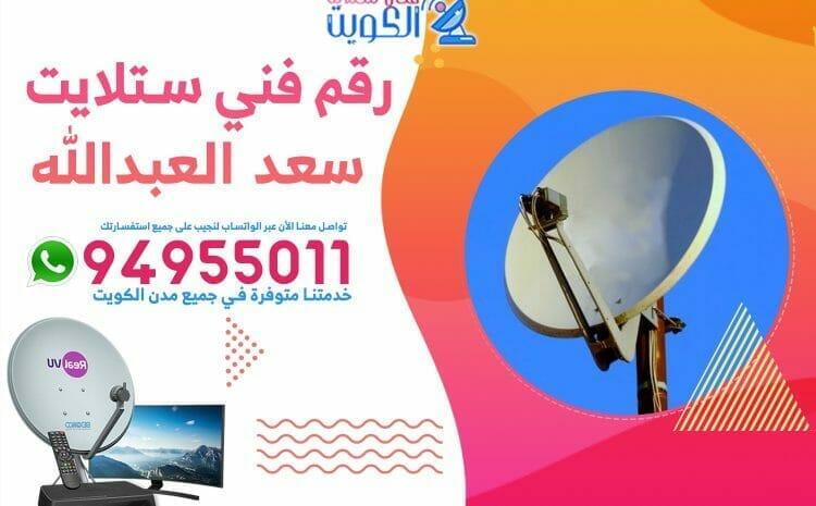 رقم فني ستلايت سعد العبدالله