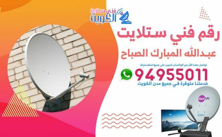 فني ستلايت عبدالله المبارك الصباح